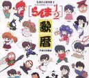 Ranma ½ Uta Koyomi Heisei 3-Nendo-Ban