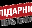 Petro Poroshenko Bloc