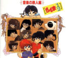 Ranma ½ Ongaku no Tetsujin-hen