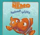 البحث عن نيمو: حكايتي الصغيرة