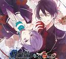 Diabolik Lovers VERSUS SONG Requiem (2) Bloody Night Vol.4 Reiji VS Kanato