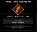 Wol4ik/Бeзнaдeжнoe Cпaceньe... пурга сменяется метелью)))