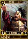 He Jin (ROTK12TB).jpg