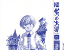 Volume 24 Inside Cover.png