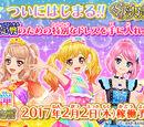 Data Carddass Aikatsu Stars! Part 5