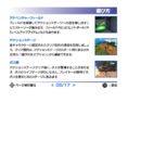 SonicAdventureDX2011 PS3Manual5.png