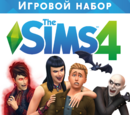 The Sims 4: Вампиры
