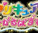 Pretty Cure Tsunagaru Pazurun