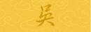 Banner-Wu-final.png