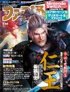 Famitsu Magazine Cover (NO).png