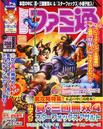 Famitsu Magazine Cover (DW5).png
