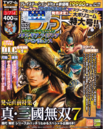 Famitsu Magazine Cover (DW8).png