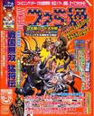 Famitsu Magazine Cover (SWXL).png