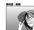 Toaru Kagaku no Railgun Manga Chapter 090