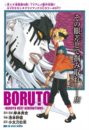 Boruto Chapter 9.png