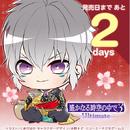 Countdown - Tomomori (HTN3U).png
