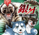 Ginga: The Last Wars Covers (Photo Gallery)