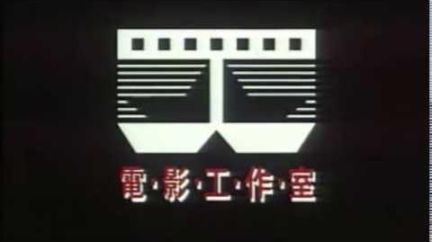 Film Workshop (Hong Kong)