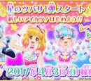Data Carddass Aikatsu Stars! Wings of Stars - Part 1