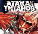 Атака Титанов(Манга)