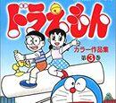 Doraemon Color Works