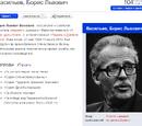 Русская Литература Вики