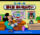 Mickey no Boku wa Meitantei