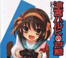 Suzumiya Haruhi no Tomadoi Koushiki Fanbook