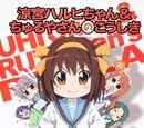 Suzumiya Haruhi-chan & Churuya-san no Koushiki
