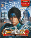 Famitsu Magazine Cover (DW9).png