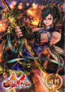 Lu Xun ST Collaboration (ROTK13PUK DLC).png