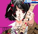 Fukumenkei Noise Vol.5