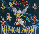 Sailor Moon SuperS Special Musical Show