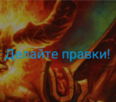 WarCraft III Вики