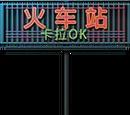 TS Karaoke