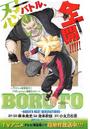 Boruto Chapter 14.png