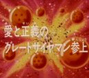 Episodio 201 (Dragon Ball Z)