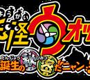 Yo-kai Watch Der Film: Tanjo no Himitsu da nyan!