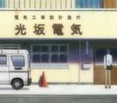 Hikarizaka Electric Company