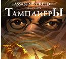 Assassin's Creed Тамплиеры Том 2: Крест войны