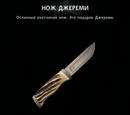 Нож Джереми