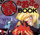 Slayers NEXT Final Book