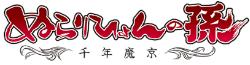 sennen makyo wiki