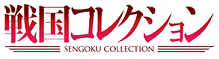 Sengoku Collection Wiki