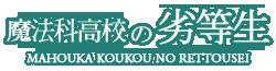Mahouka Koukou no Rettousei Wiki