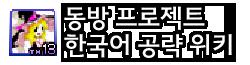 동방프로젝트 공략 한국어 위키