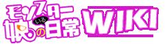 Monster Musume no Iru Nichijou Wiki