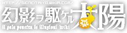 Genei wo Kakeru Taiyō - Il Sole Penetra le Illusioni Wiki