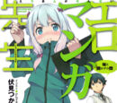 130px-0%2C987%2C18%2C891-Ero_Manga_Sensei_v01_cover.jpg